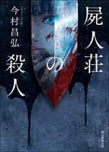 屍人荘の殺人 〈屍人荘の殺人〉シリーズ | 今村昌弘