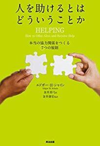 人を助けるとはどういうことか ― 本当の「協力関係」をつくる7つの原則 | エドガー・H・シャイン、金井壽宏