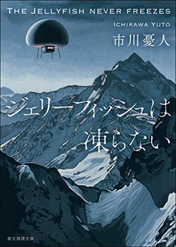 ジェリーフィッシュは凍らない 〈マリア&漣〉シリーズ