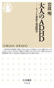 大人のADHD ――もっとも身近な発達障害 | 岩波明