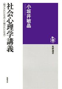 社会心理学講義 ──<閉ざされた社会>と<開かれた社会> | 小坂井敏晶