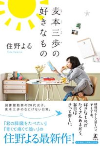 A life is not a problem to be solved, but a reality to be experienced.  『麦本三歩の好きなもの』 | 住野よる