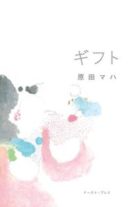 優しくて、切なくて、それでも前向きな20の連作短編集『ギフト』 | 原田マハ