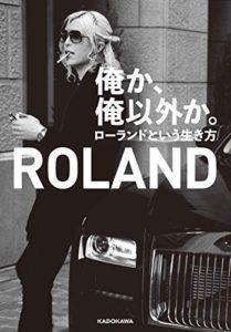 俺か、俺以外か。 ローランドという生き方 | ROLAND