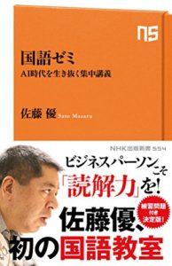 国語ゼミ AI時代を生き抜く集中講義 | 佐藤優