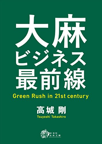 大麻ビジネス最前線: Green Rush in 21st century