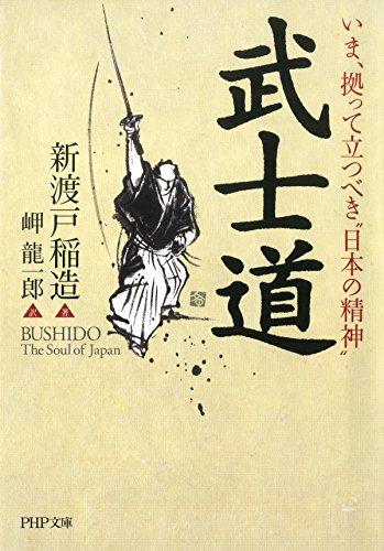 """いま拠って立つべき""""日本の精神"""" 武士道"""