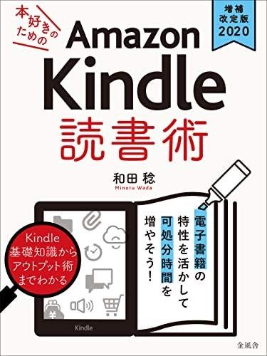本好きのためのAmazon Kindle 読書術: 電子書籍の特性を活かして可処分時間を増やそう