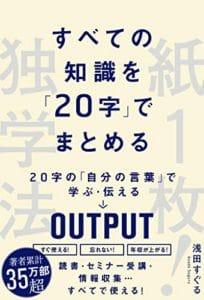 すべての知識を「20字」でまとめる 紙1枚!独学法 | 浅田すぐる
