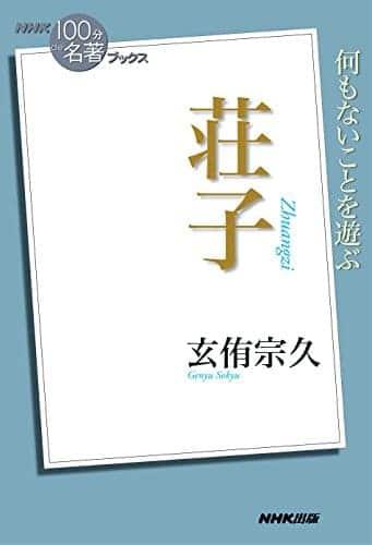 NHK「100分de名著」ブックス 荘子