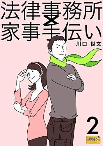 法律事務所×家事手伝い2 不動正義と水沢花梨とニュースの女