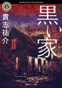 黒い家 | 貴志祐介