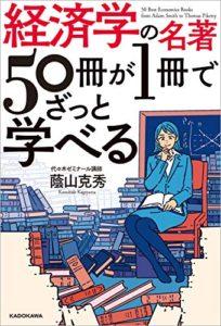 経済学の名著50冊が1冊でざっと学べる   蔭山克秀