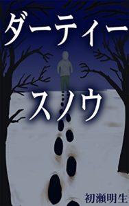 暗い面に光が当たるとき。『ダーティースノウ』by 初瀬、明生 | 初瀬明生