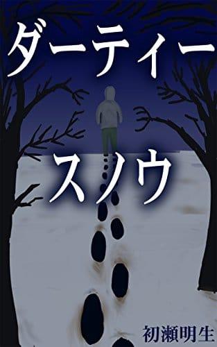 暗い面に光が当たるとき。『ダーティースノウ』by 初瀬、明生
