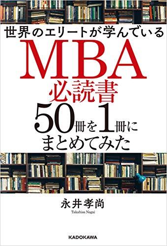 切り捨て方が抜群の要約!ビジネスパーソン必読書です「世界のエリートが学んでいるMBA必読書50冊を1冊にまとめてみた」