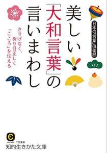 よく分からんヨコ文字の氾濫に辟易しているみなさまへ。『美しい「大和言葉」の言いまわし』   日本の「言葉」倶楽部