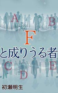 呪いの連鎖が恐ろしい。『Fと成り得る者』 | 初瀬明生