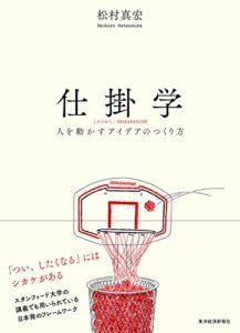 『仕掛学―人を動かすアイデアのつくり方』   松村 真宏