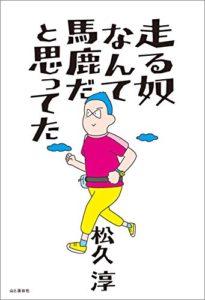 『走る奴なんて馬鹿だと思ってた』 | 松久 淳