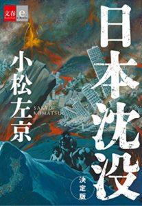 50年の時を経て変わったことと変わらないこと。『日本沈没』 | 小松 左京