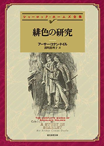 シャーロック・ホームズシリーズ第一弾『緋色の研究』