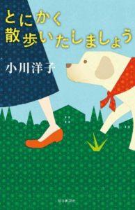 『とにかく散歩いたしましょう』 | 小川 洋子