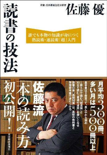 月平均300冊を読む佐藤優氏の読書術『読書の技法』