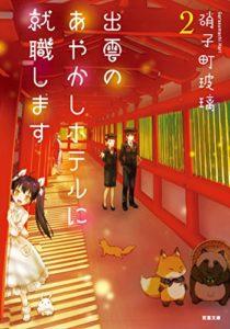 出雲の10月は「神在月」。ホテル櫻葉に神様たちが集います。『出雲のあやかしホテルに就職します : 2』 | 硝子町玻璃