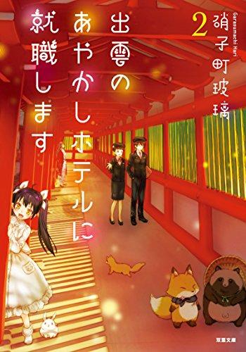 出雲の10月は「神在月」。ホテル櫻葉に神様たちが集います。『出雲のあやかしホテルに就職します : 2』