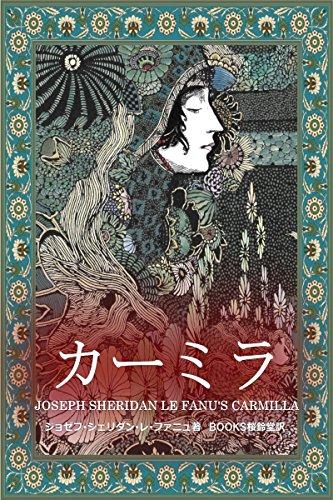 19世紀のドラキュラ伝説 『カミーラ』