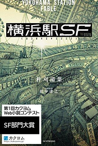 ネタバレ解説『横浜駅SF』
