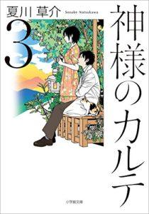 神様のカルテ3 | 夏川草介