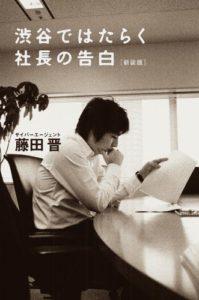 渋谷ではたらく社長の告白 | 藤田晋