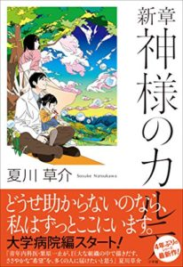 新章 神様のカルテ | 夏川草介