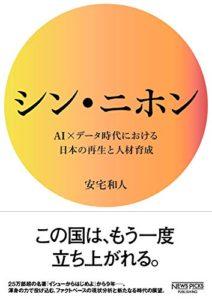 シン・ニホン AI×データ時代における日本の再生と人材育成 | 安宅和人