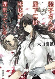 櫻子さんの足下には死体が埋まっている | 太田 紫織