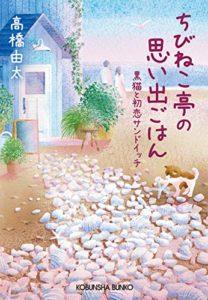 ちびねこ亭の思い出ごはん~黒猫と初恋サンドイッチ~ | 高橋 由太