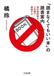 「読まなくてもいい本」の読書案内 ──知の最前線を5日間で探検する | 橘玲