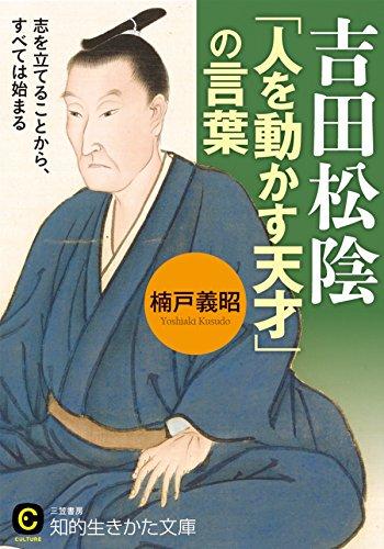 吉田松陰「人を動かす天才」の言葉―――志を立てることから、すべては始まる