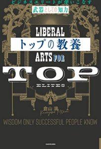 トップの教養 ビジネスエリートが使いこなす「武器としての知力」   倉山 満
