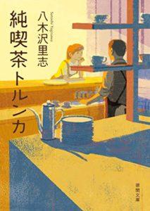 純喫茶トルンカ | 八木沢里志