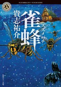 雀蜂 | 貴志 祐介