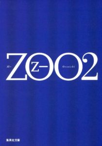 ZOO 2 | 乙一