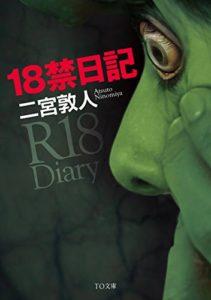 18禁日記 | 二宮敦人