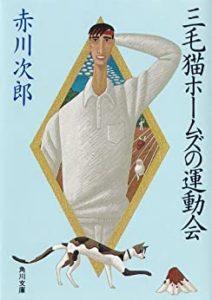 三毛猫ホームズの運動会 | 赤川次郎
