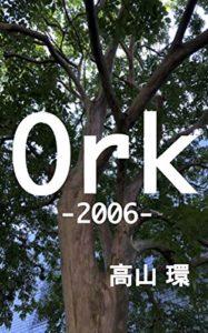 「完璧な検索システムが出来上がったとき、社会はますます窮屈になる。個人の思考と行動を簡単に抽出できるようになる。多少の便利さの大小はあまりに大きい。今のうちに方針を変えないと手遅れになる」Ork(オーク)-2006- | 高山環