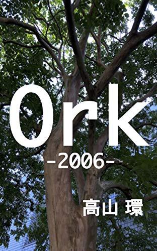 「完璧な検索システムが出来上がったとき、社会はますます窮屈になる。個人の思考と行動を簡単に抽出できるようになる。多少の便利さの大小はあまりに大きい。今のうちに方針を変えないと手遅れになる」Ork(オーク)-2006-
