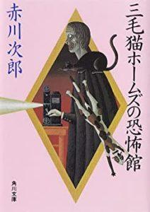 三毛猫ホームズの恐怖館 | 赤川次郎