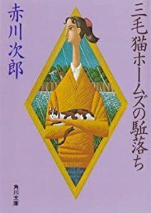 三毛猫ホームズの駈落ち | 赤川次郎